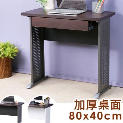 Homelike 貝克80x40工作桌-加厚桌面(附抽屜)
