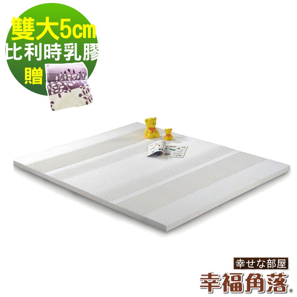 幸福角落 TENCEL天絲舒柔表布 比利時波浪式乳膠床墊入眠組-雙大6尺