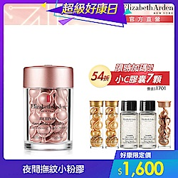 玫瑰金抗痕膠囊(30顆)