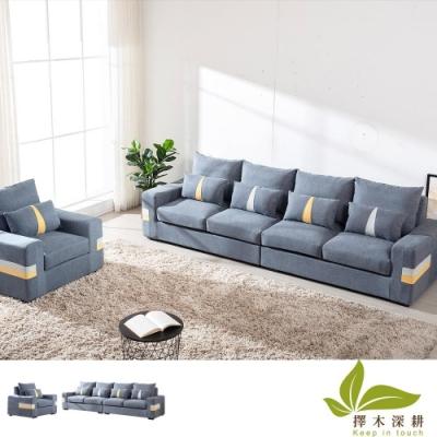 擇木深耕-聖托里尼四人座+單人座布沙發組-乳膠墊+獨立筒版