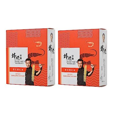 即期品-鋒味拌麵-櫻花蝦紅油-4盒-組-x2