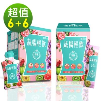 蔬暢輕飲x6盒+蔬暢輕飲粉包x6盒