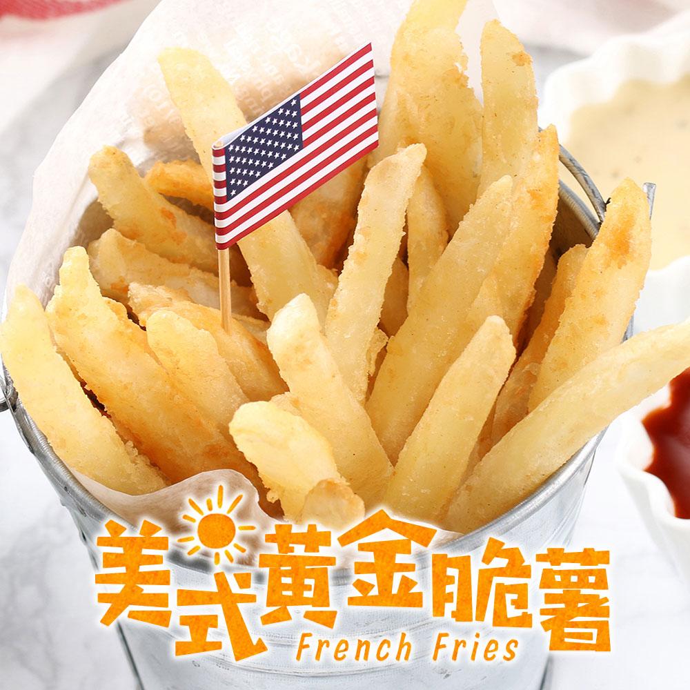 (任選)愛上新鮮-美式黃金脆薯(250g±10%/包)