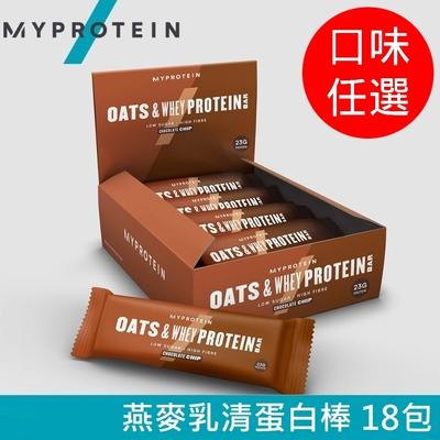 【英國 MYPROTEIN】OATS & WHEY Bar 燕麥乳清蛋白棒(18 x 88g/盒)