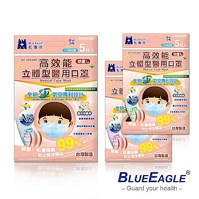 藍鷹牌 N95醫療口罩 2-6歲幼童立體型醫用口罩 5入x5包