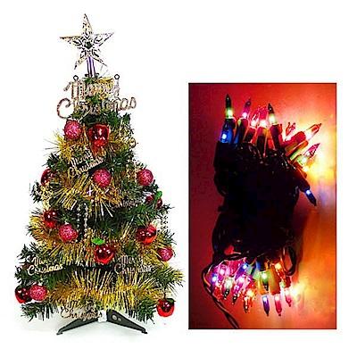 摩達客 2尺(60cm)經典裝飾綠色聖誕樹(紅蘋果金色系+50燈鎢絲彩色樹燈串)