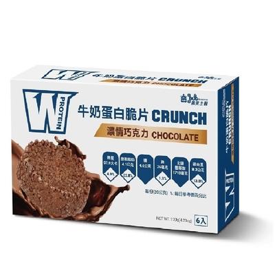 義美生醫W PROTEIN牛奶蛋白脆片-濃情巧克力口味(20g*6包/盒)