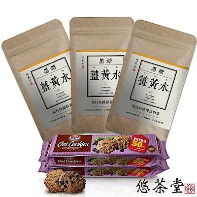 悠茶堂-黑糖薑黃水3入組贈黑加侖曲奇餅亁162g 2入