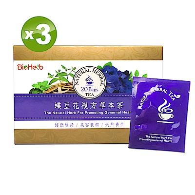 碧荷柏-蝶豆花複方草本茶(2gx20包/盒)x3盒