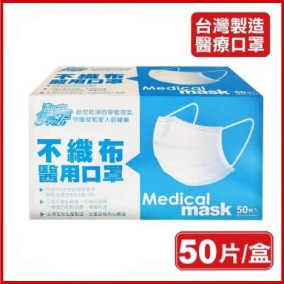 清新宣言 成人醫療用口罩(雙鋼印)-時尚全色系列 任選(50入/盒x2盒)
