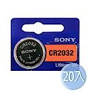 【日本大品牌SONY】CR2032 鈕扣型/水銀電池-20入