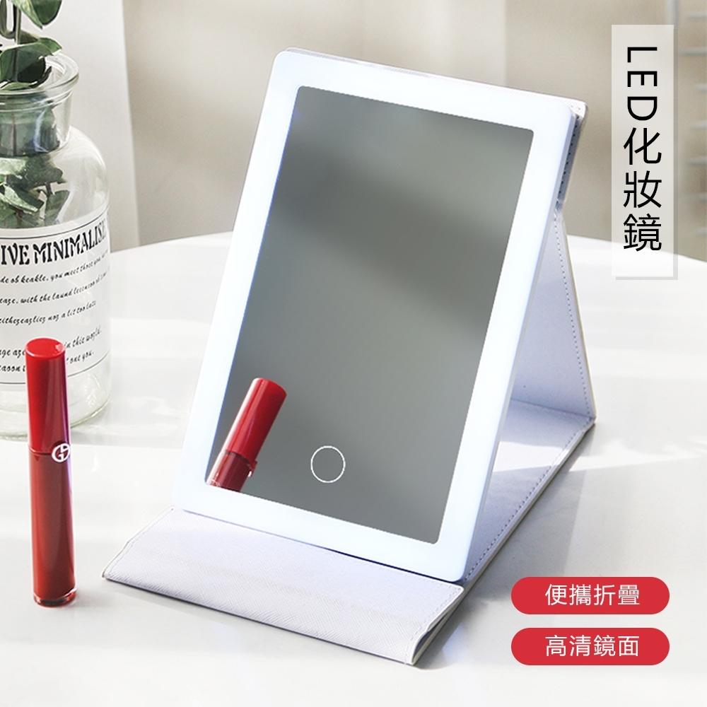 智能觸控LED燈可折疊化妝鏡 台式補光/自拍桌鏡 隨身便捷旅行梳妝鏡 PU皮套外殼 贈USB充電線