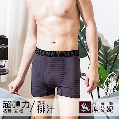 席艾妮SHIANEY 台灣製造 男性超彈力平口內褲 條紋款 (灰)