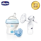 chicco-天然母感哺乳超值特惠組(手動吸乳器+PP奶瓶+矽膠安撫奶嘴組)