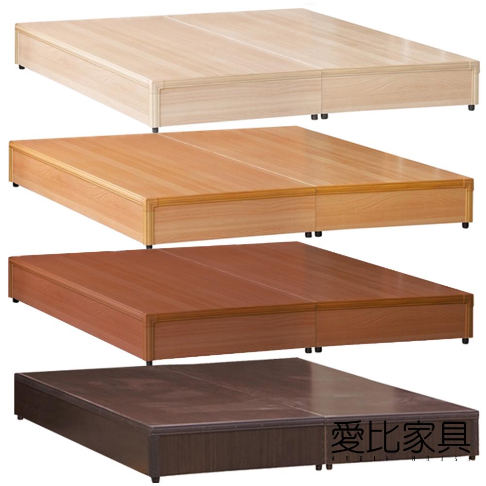 愛比家具 人氣必備6尺雙人加大床底-三分板(四色可選)