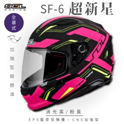 【SOL】SF-6 超新星 消光黑/粉黃 全罩(安全帽│機車│內襯│鏡片│全罩式│藍芽耳機槽│內墨鏡片│GOGORO)
