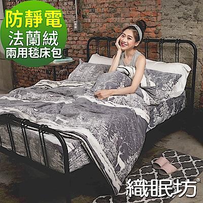 織眠坊 北歐風法蘭絨雙人兩用毯被床包組-鹿語傳說