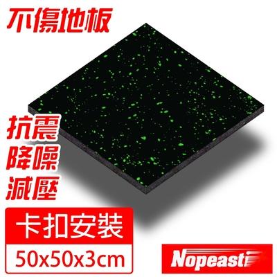 Nopeasti 諾比 雙層健身橡膠地墊/減震防滑耐磨 卡扣/厚3cm黑綠