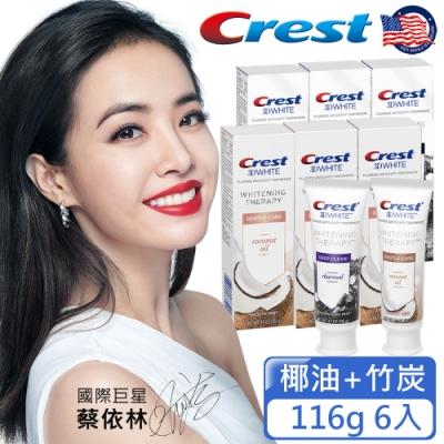 美國Crest-3DWhite自然亮白牙膏116g超值6入組(椰油3入+竹炭3入)