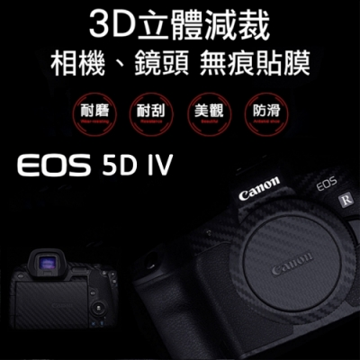 Canon EOS 5D IV 機身貼膜貼紙
