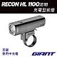 GIANT RECON HL 1100 流明充電型車燈 product thumbnail 1