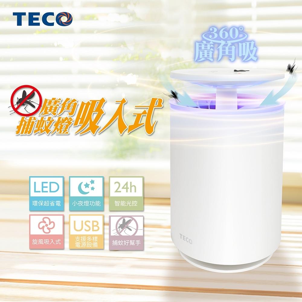 【TECO 東元】廣角吸入式補蚊燈XYFYK103 支援USB設備-除蚊盒可水洗-方便清潔 智能光控感應 LED燈源低耗電 綠色電器產品