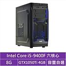 技嘉B365平台[飛馬弓神]i5六核GTX1050Ti獨顯電腦
