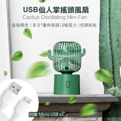 WIDE VIEW USB仙人掌搖頭風扇(F6)