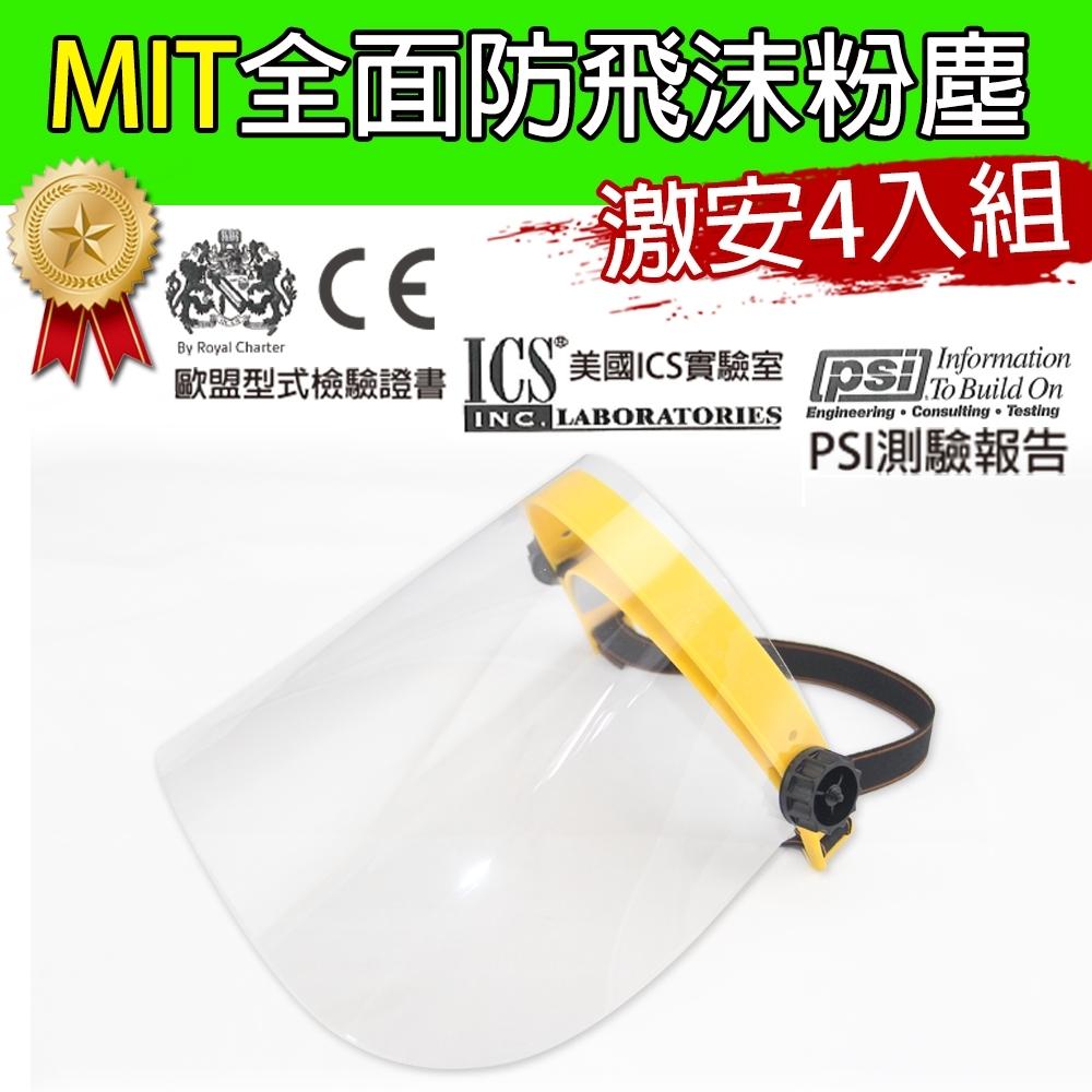 黑魔法 MITMIT全面性防飛沫粉塵防護面罩 台灣製造x4入組