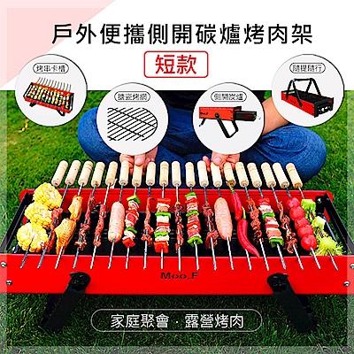 【烤肉必備】戶外便攜側開碳爐烤肉架-短款(烤肉/聚餐/隨提隨行)