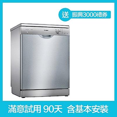 Bosch 振興券加碼送3000元 獨立式洗碗機SMS25AI00X