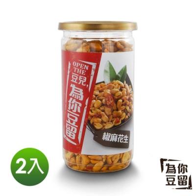 為你豆留 椒麻花生(純素) 210g