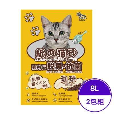 QQ Kit 紙の貓砂-珈琲(強力に脱臭・抗菌) 8L (環保紙貓砂) (2包組)
