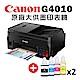 墨水7折◆Canon PIXMA G4010 原廠大供墨傳真複合機+GI-790BK/C/M/Y 墨水組(2組) product thumbnail 1