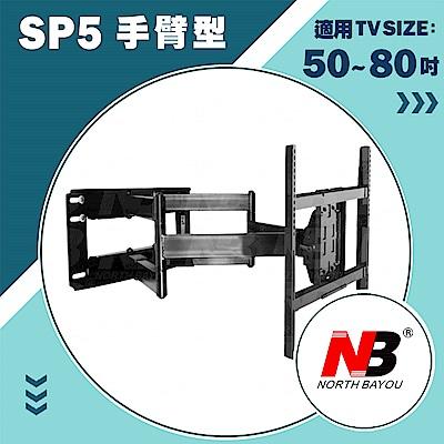 NB SP5/50~80吋手臂式液晶電視壁掛架