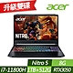 ACER 宏碁 AN515-57-71XE 15.6吋電競筆電 i7-11800H/RTX3050 4G獨顯/8G/1TB+512G PCIe SSD/Win10/特仕版 product thumbnail 1