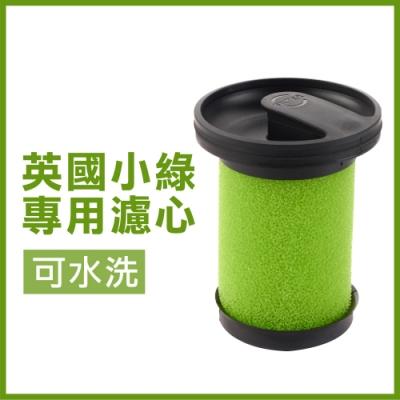 英國小綠Multi Plus除螨手持吸塵器專用濾心