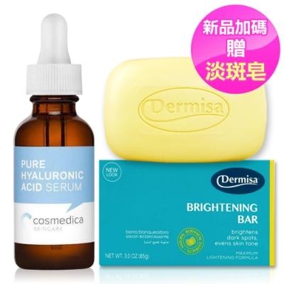 Cosmedica美國玻尿酸保濕原液加碼再贈淡斑皂1入★市價1600(0821好康)