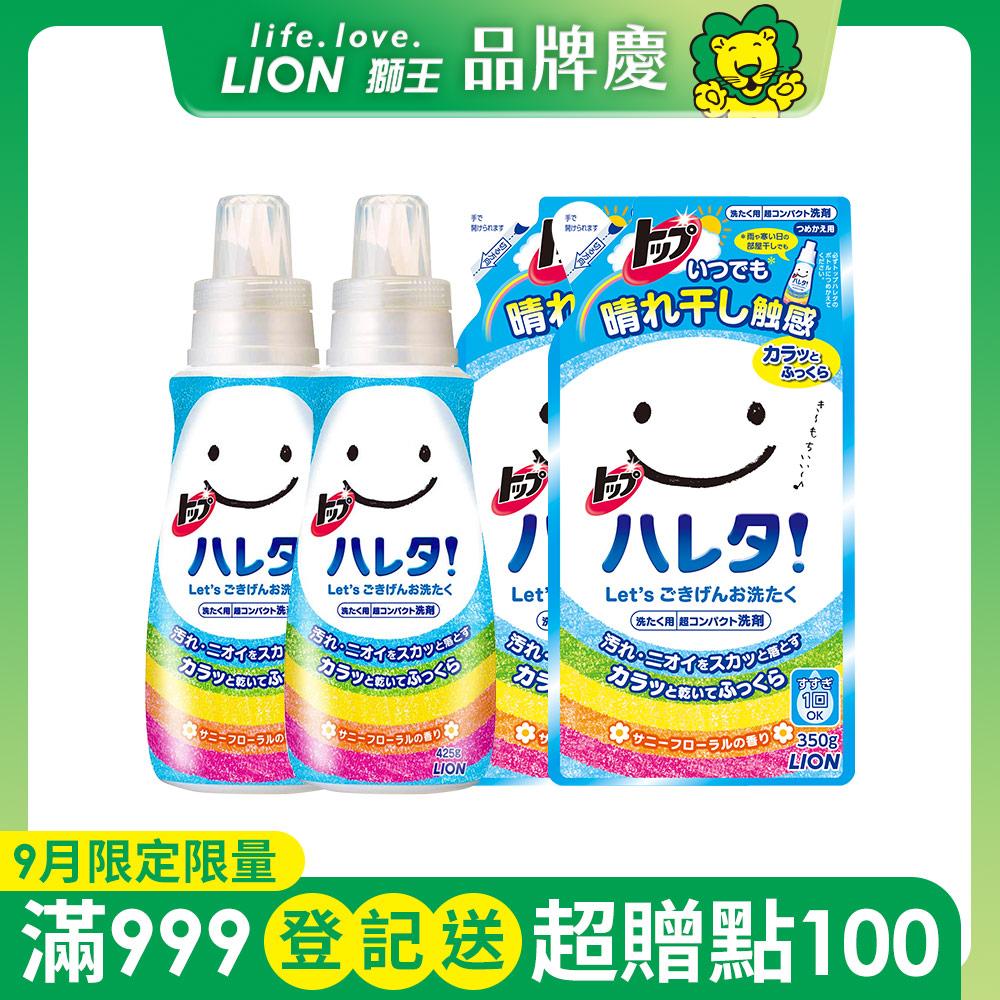 日本獅王LION 晴天蓬蓬濃縮洗衣精 2+2組合