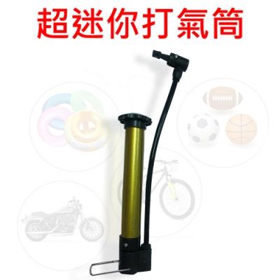 Suniwin尚耘國際超迷你手動打氣筒口袋型隨身型打氣筒