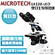 MICROTECH LX120-LED雙目生物顯微鏡 product thumbnail 1