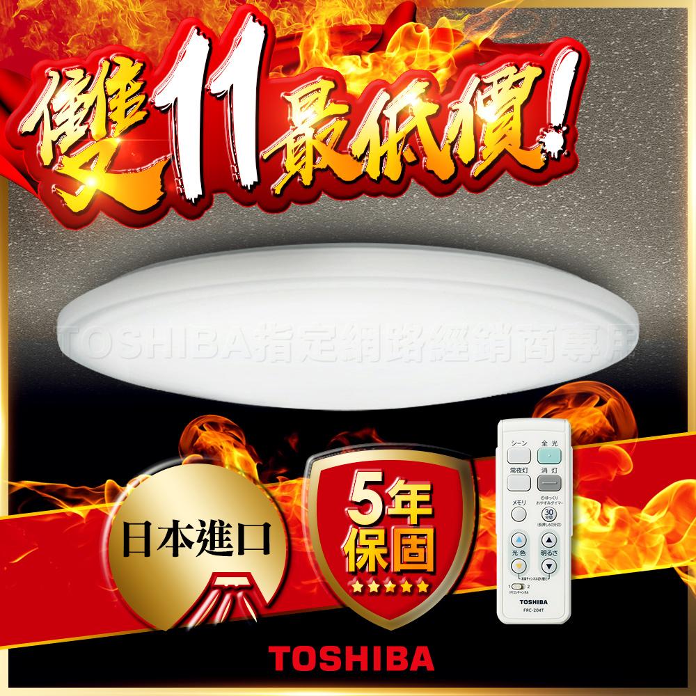 TOSHIBA 48W 微雅緻版 LED 吸頂燈 調光調色LEDTWTH48EC