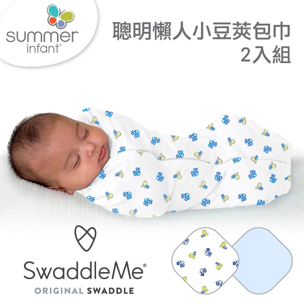 美國Summer Infant 聰明懶人小豆莢包巾2入組-恐龍車車