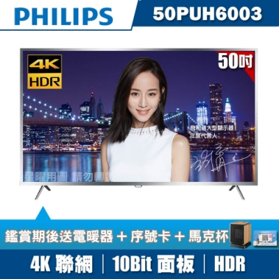PHILIPS飛利浦 50吋4K HDR聯網液晶顯示器+視訊盒50PUH6003