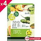 UDR 清DoDo酵素x4盒 (30包/盒)