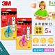 3M 兒童專用剪刀5吋(宅配) product thumbnail 1