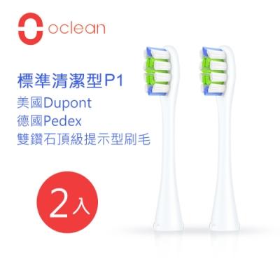 Oclean 歐可林 2入組 One旗艦版標配刷頭-P1(混色/白柄)