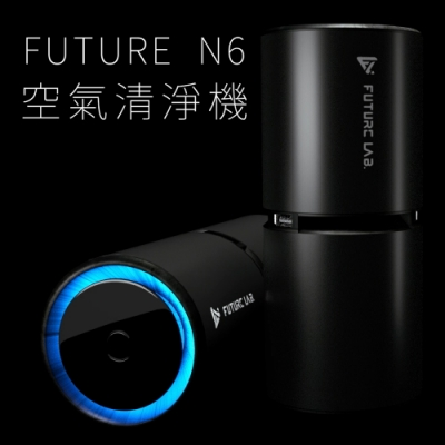 Future Lab N6 車用空氣清淨機 空氣清淨機 空氣淨化器 負離子 除異味煙味