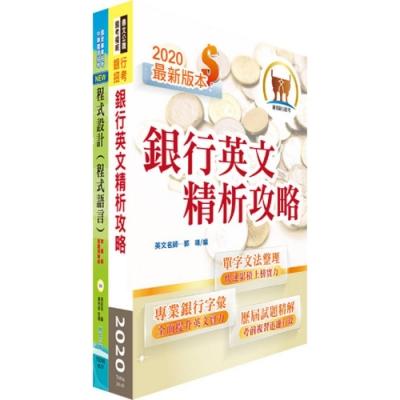 合作金庫(大型主機程式設計人員)套書(贈題庫網帳號、雲端課程)