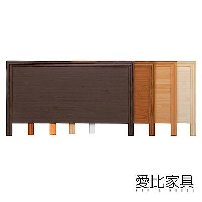 愛比家具 峇妃特5尺雙人床頭片(四色可選)